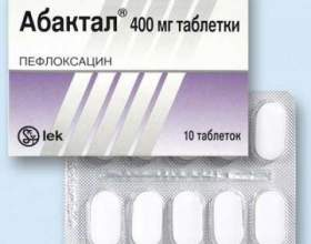 """""""Абактал"""": общие сведения фото"""