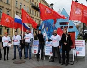 Чем занимается организация профсоюз граждан россии фото