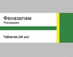 """""""Феназепам"""": показания к лечению и противопоказания фото"""