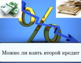 Где взять деньги, если у тебя уже есть кредит? фото