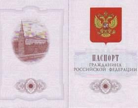 Как быстро восстановить паспорт фото