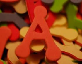 Как быстро выучить алфавит фото