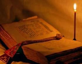 Как читать молитву фото