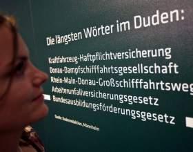 Как читать немецкие слова фото