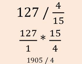 Как делить число на дробь фото