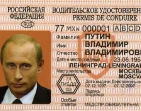 Как и где поменять водительское удостоверение фото