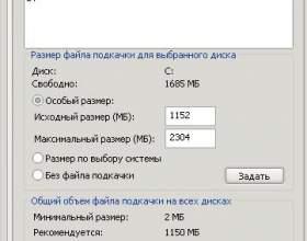 Как изменить файл подкачки фото