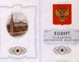 Как изменить имя в паспорте фото