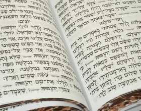 Как изучать иврит фото