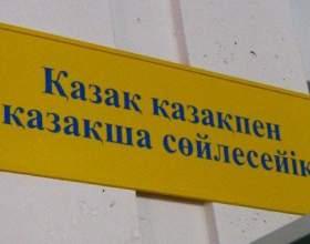 Как изучать казахский язык фото