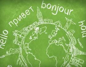 Как легко освоить иностранный язык фото