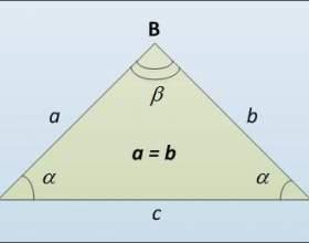 Как найти длину основания равнобедренного треугольника фото
