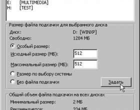 Как найти файл подкачки фото