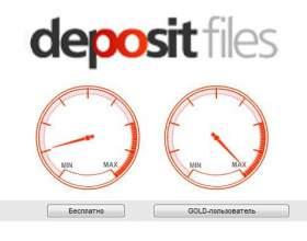 Как найти файл в depositfiles фото