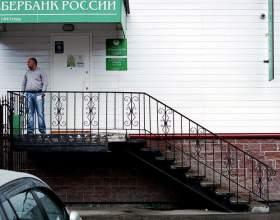 Как найти отделение сбербанка россии фото
