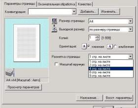 Как напечатать на листе 2 страницы фото