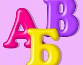Как научить ребенка буквам и цифрам фото