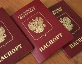 Как официально оформить загранпаспорт фото