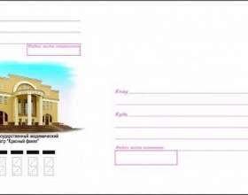Как оформить конверт для письма фото
