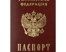 Как оформить паспорт рф фото