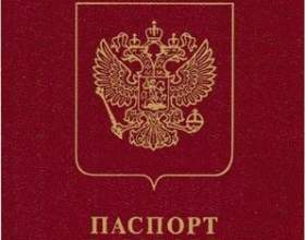 Как оформить правильно загранпаспорт фото