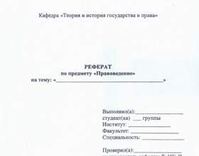 Как оформить титульный лист реферата школьника фото