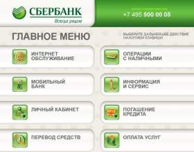 Как оплатить кредит через банкомат сбербанка фото