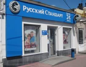"""Как оплатить кредит в банк """"русский стандарт"""" фото"""