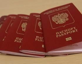 Как оплатить пошлину за загранпаспорт фото