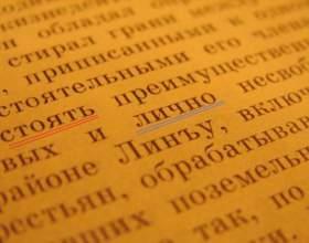 Как определить, какой частью речи является слово фото