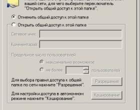 Как открыть общую папку фото