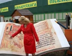 Как отмечают день белорусской письменности фото