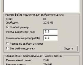 Как перенести файл подкачки на другой диск фото