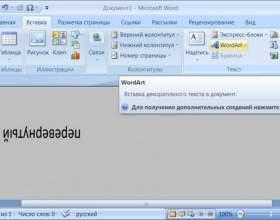 Как перевернуть текст фото