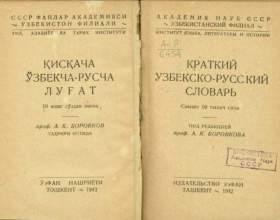 Как перевести с русского на узбекский фото
