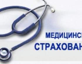 Как получить медицинские полисы для сотрудников фото