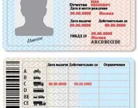 Как получить новые водительские права фото