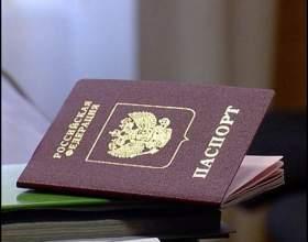Как получить загранпаспорт в краснодаре фото