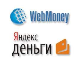 Как поменять webmоney на яндекс.деньги фото
