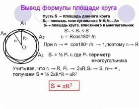 Как посчитать площадь фигуры фото