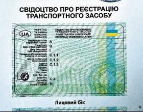 Как поставить автомобиль на учет в украине фото
