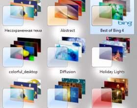 Как поставить новую тему фото