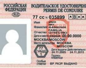 Как продлить водительское удостоверение фото