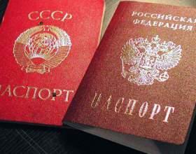 Как проверить паспорт на подлинность фото