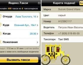 Как работает приложение яндекс.такси фото