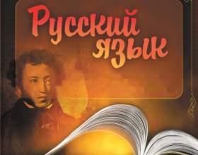 Как сдать экзамен по русскому языку фото