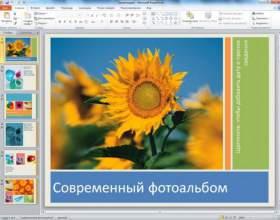 Как сделать простое слайдшоу фото