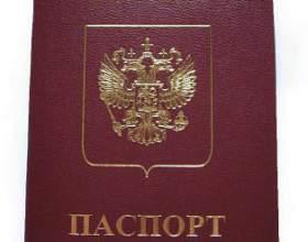 Как сделать российский паспорт фото
