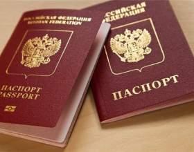 Как сделать загранпаспорт в москве иногородним фото