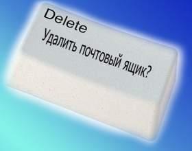 Как удалить аккаунт почты фото